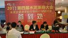 中国浙商水泥大会