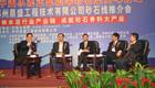 2011中国水泥企业进军砂石业高峰论坛