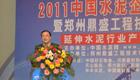 中国郑州水泥企业进军砂石业高峰论坛