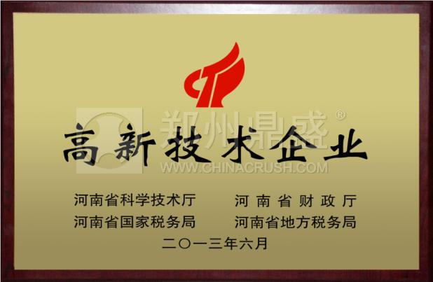 高新技术企业_郑州鼎盛