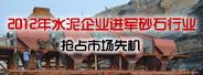 2011年中国水泥企业快速进军砂石业高峰论坛