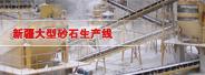 新疆long8苹果版网站专题