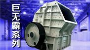 短流程骨料生产线,智能化单段反击破,制砂生产线