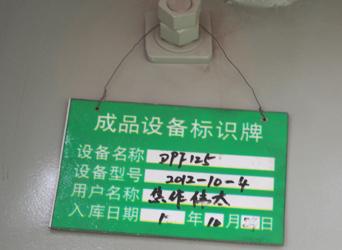 图二:DPF125成品设备标识牌