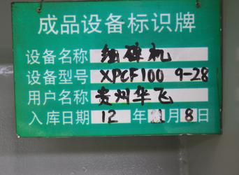 图二:XPCF100高效细碎机标识牌