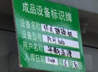 华新亚湾水泥有限公司订购的环锤式破碎机标识牌
