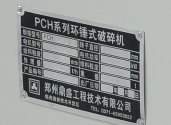 PCH0808环锤破碎机标识牌