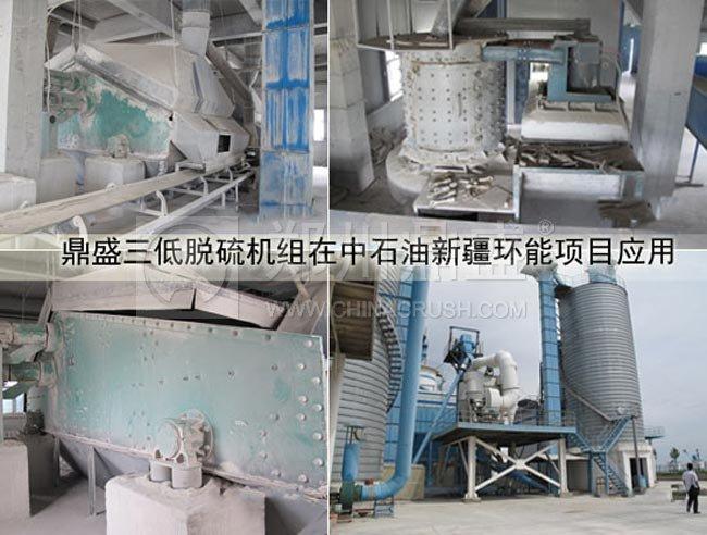 电厂脱硫破碎机