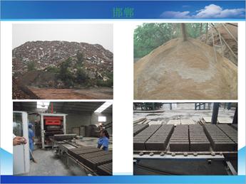 建筑垃圾处理生产线