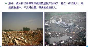 建筑垃圾再生利用