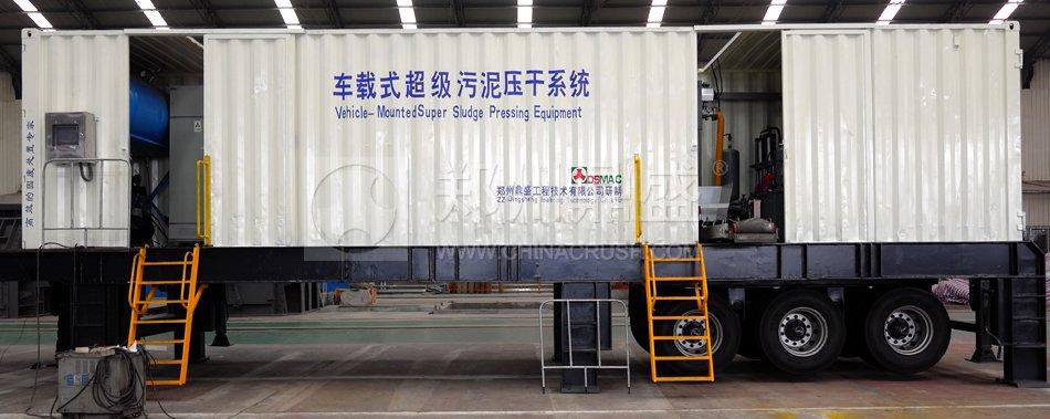 移动式超高压污泥压干机系统
