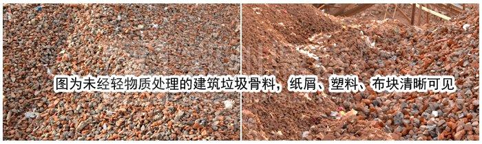 建筑垃圾骨料