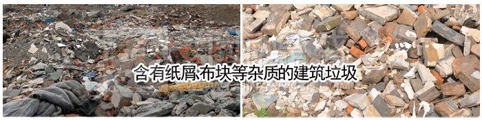 建筑垃圾再利用