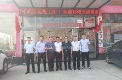 郑州long8 vip注册企业集团董事长卢洪波一行巡视武汉办事处指导工作