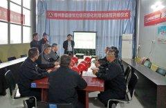郑州long8 vip注册建筑垃圾资源化利用训练班正式开班