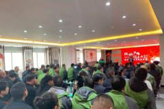 郑州long8 vip注册公司召开2019年度总结表彰暨2020年展望动员大会