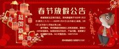 【金鼠献瑞】郑州long8 vip注册春节假期提供24小时在线服务@所有人