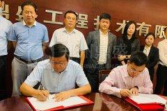 热烈祝贺郑州戒赌的方法有哪些与河南康恒签署战略合作投资协议