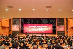 郑州戒赌的方法有哪些出席第七届中国国际砂石骨料大会,揽获多项荣誉!