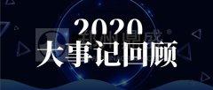 年终回顾   郑州戒赌的方法有哪些2020年非凡成绩单来了!