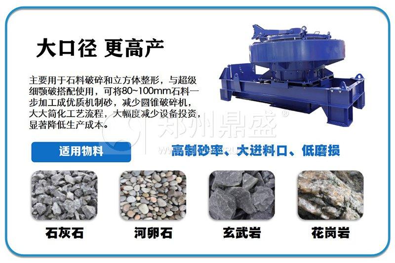 花岗岩制砂机多少钱