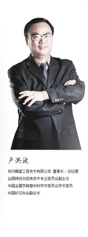 董事长卢洪波