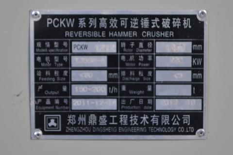 PCK可逆锤式破碎机
